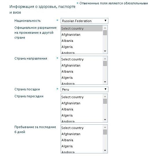 Безвизовые страны для россиян, искать