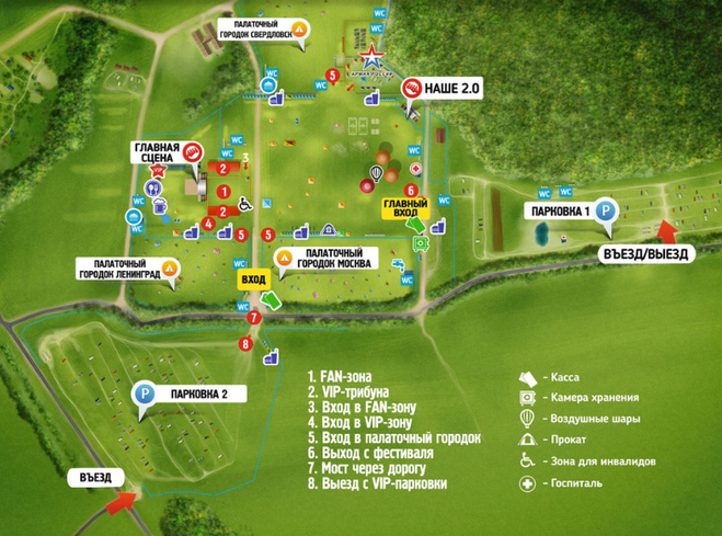 Схема фестиваля нашествие