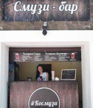 смузи бар в Крыму