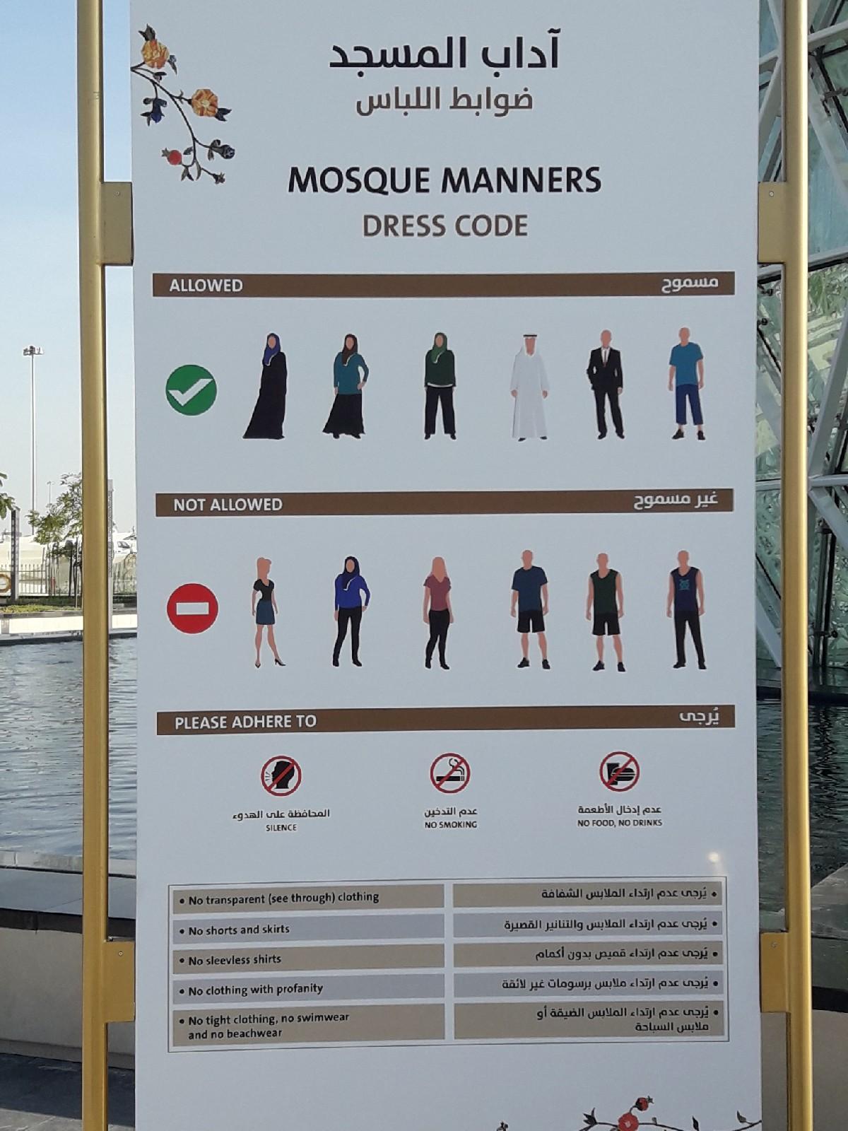 Одежда в мечеть шейха Зайда